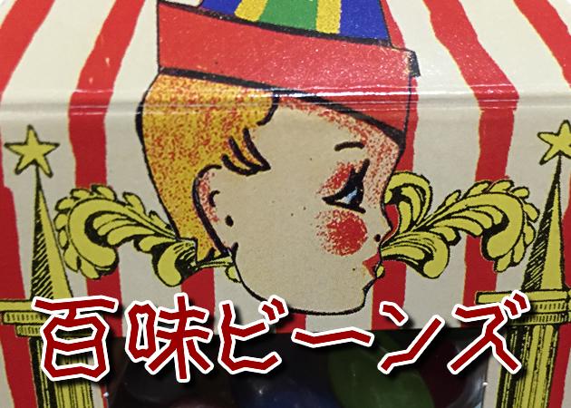 hyakumi