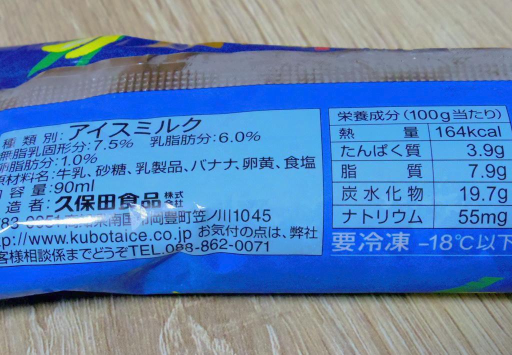久保田食品 バナナアイスキャンディー成分表