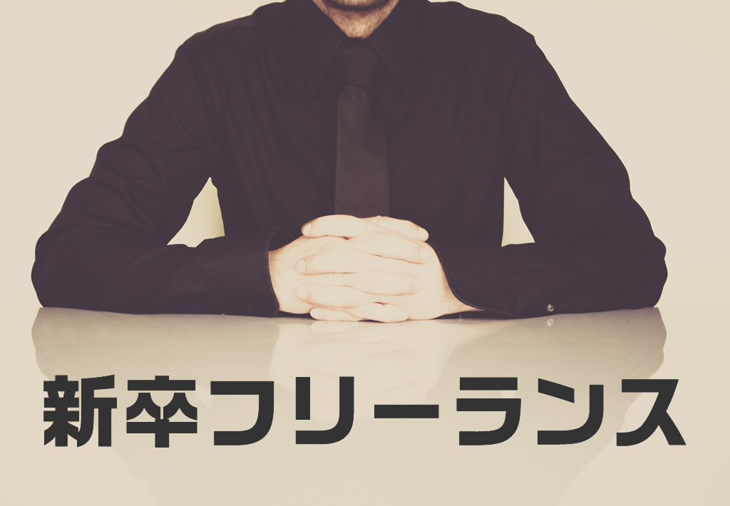 shinsotsu-freelance