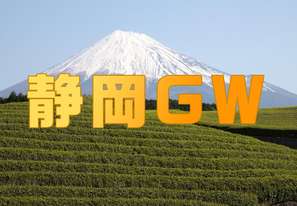 GWは静岡がアツい!桜えびまつり、串まつり、藤まつり、チューリップ祭り!