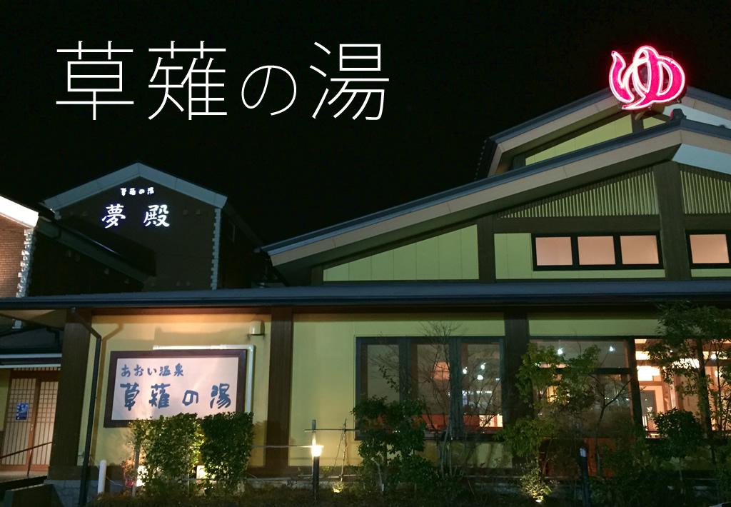 静岡の日帰り温泉「草薙の湯」が快適すぎて完全に極楽気分