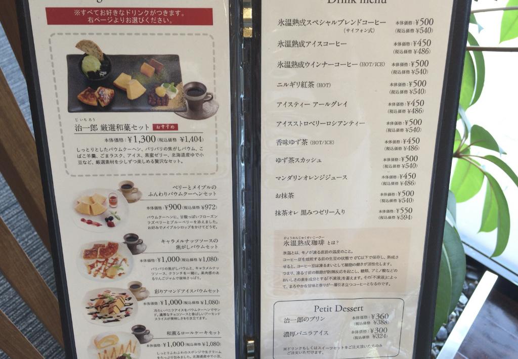 jiichiro-cafe4