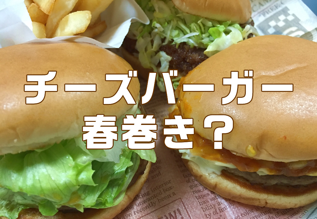 cheeseburger-harumaki1