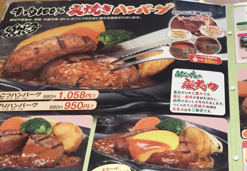 sawayaka-burger3
