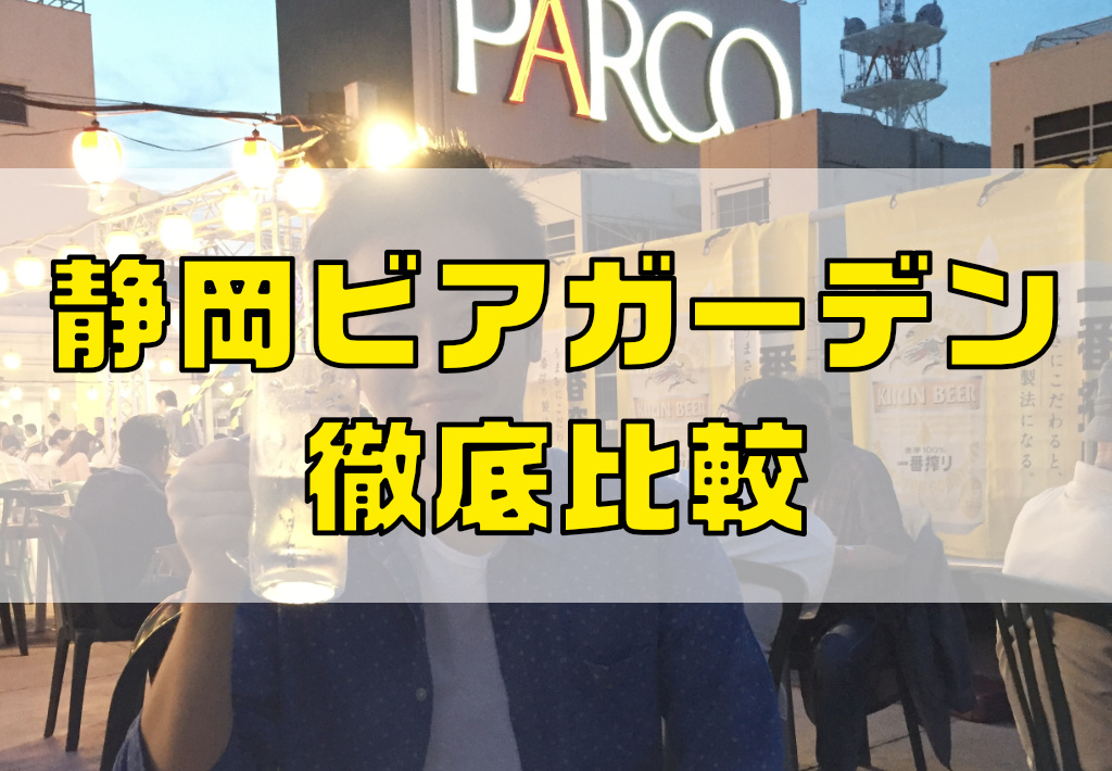 【2018年】静岡ビアガーデン徹底比較!今夜はビールを飲もう!