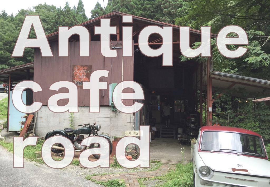 【アンティーク カフェ ロード】掛川の秘境で癒しの清流カフェランチ!