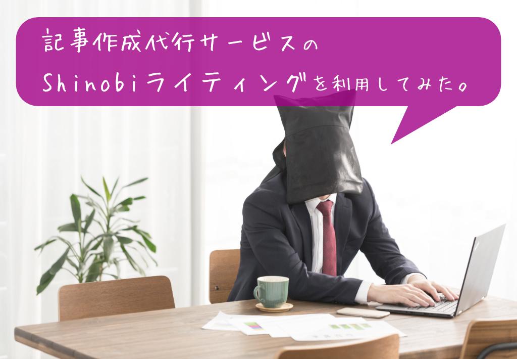shinobi-writing