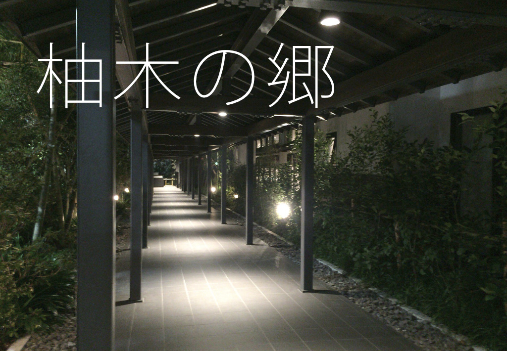 東静岡の天然温泉「柚木の郷」は岩盤浴が最強レベル