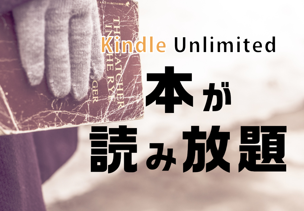 【Kindle Unlimited】月額980円でKindle本の4分の1が読み放題!