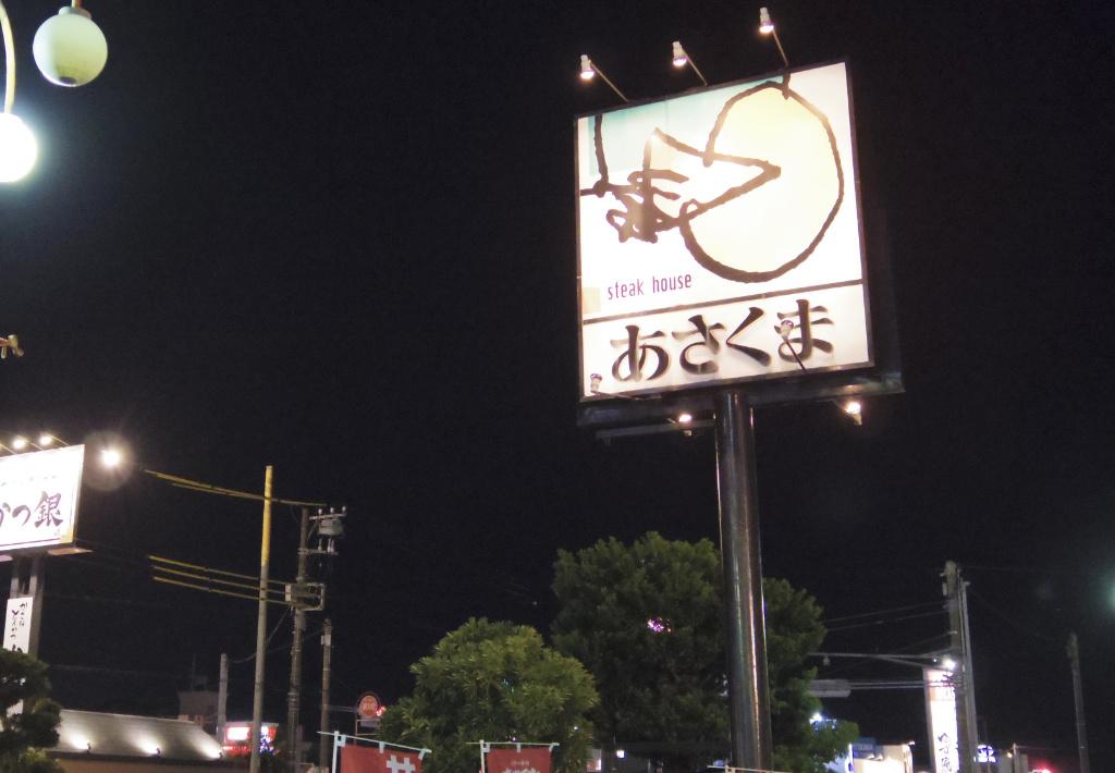 asakuma2