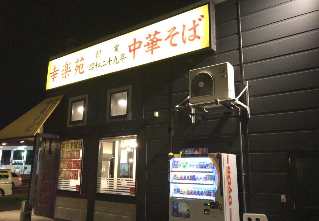 指入りラーメンでお騒がせの幸楽苑・静岡清水インター店に行って来た