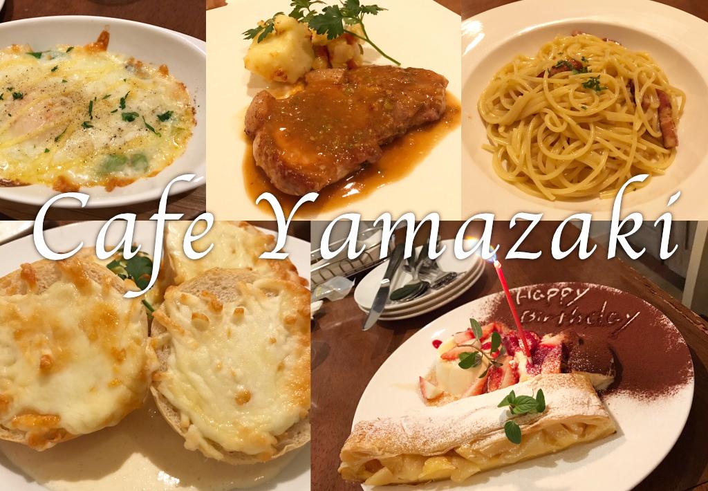 清水のカフェ ヤマザキはコスパ最高でリピート確定!デートや女子会におすすめ!