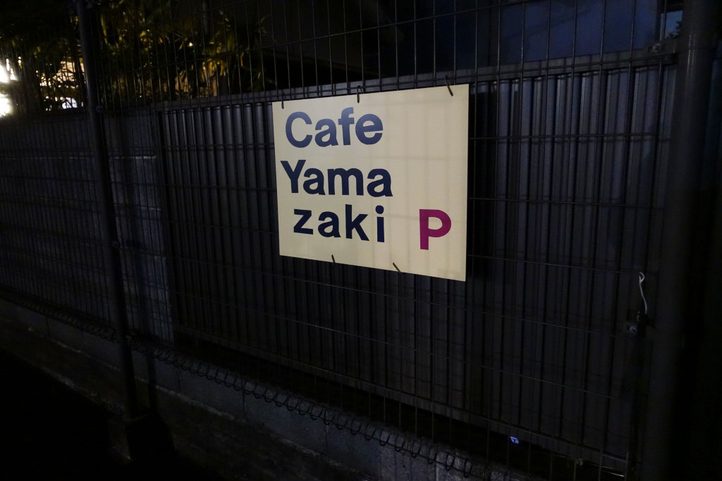 カフェ ヤマザキの駐車場