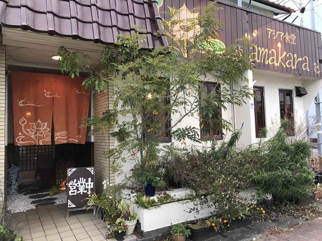 アジア食堂 amakaraの外観