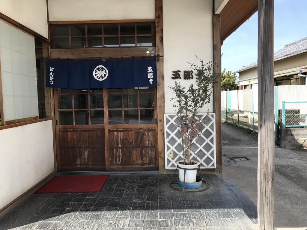 五郎十の玄関