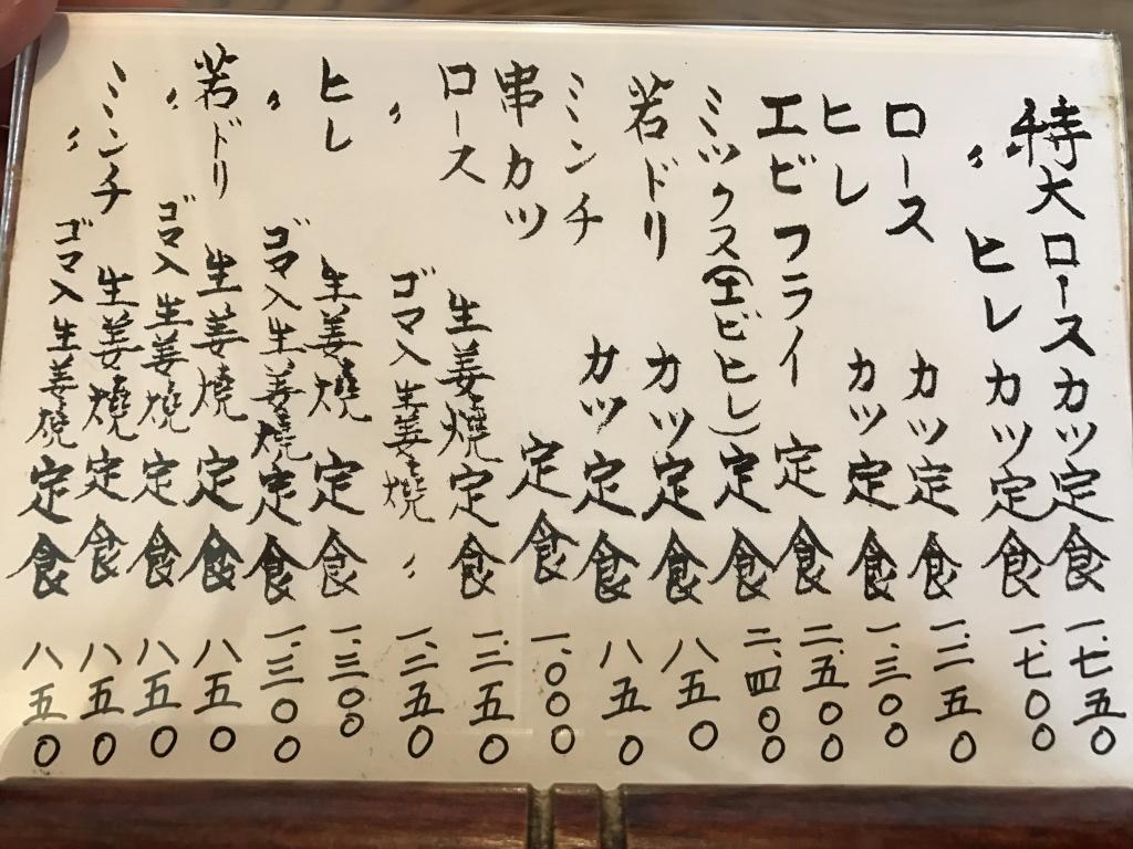 五郎十のメニュー