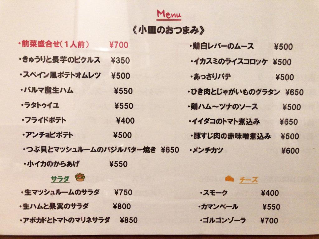 ROKUのディナーメニュー