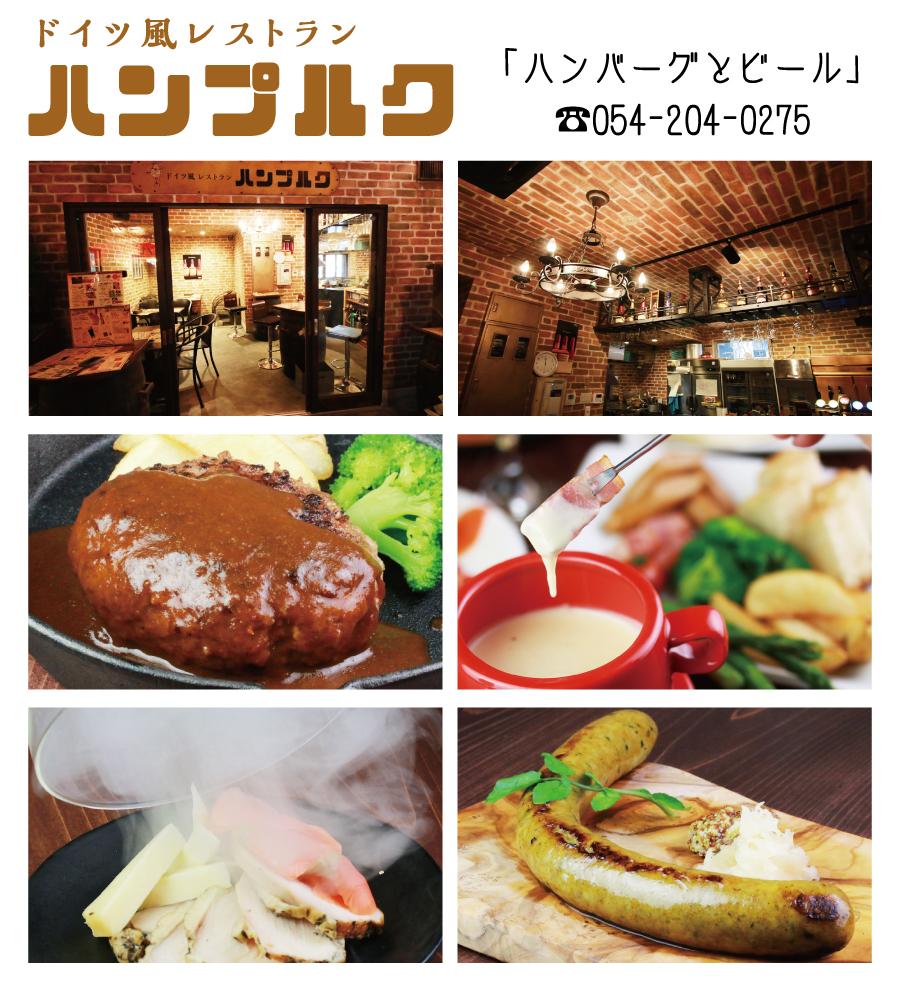 静岡ゴールデン横丁 ドイツ風レストラン ハンプルク