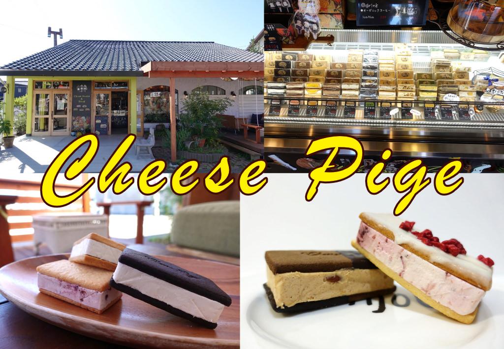 【チーズピゲ】焼津で大人気のクッキーチーズサンドは、お土産にぴったりのおすすめスイーツ!