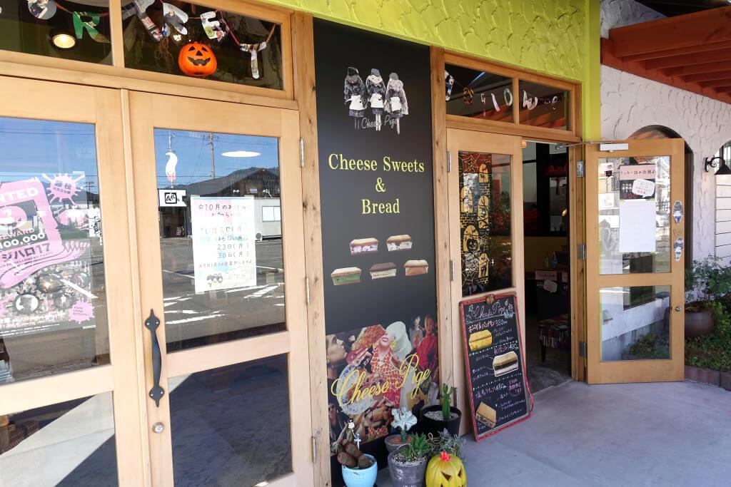 チーズピゲの入口