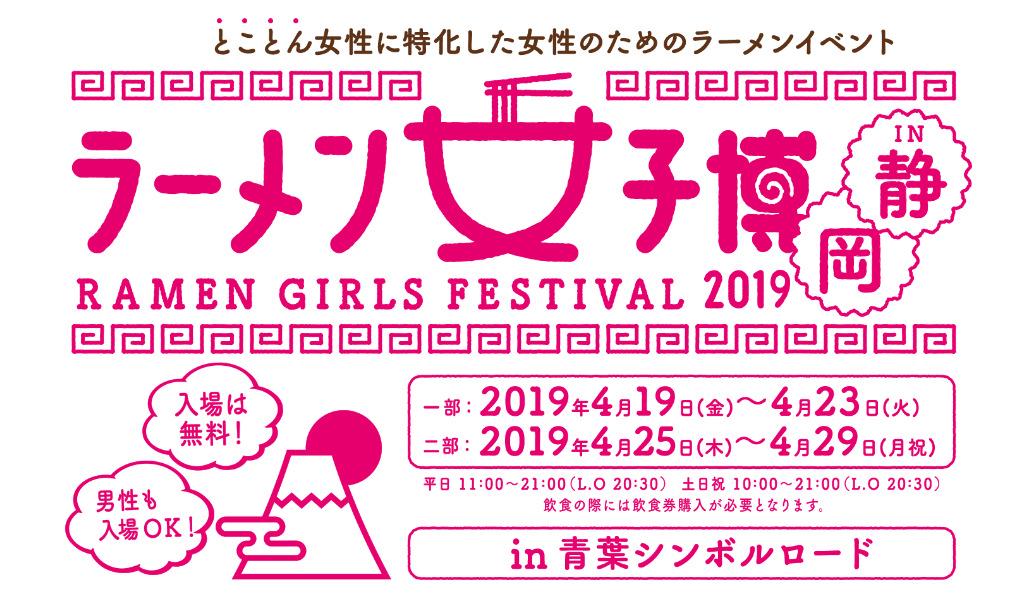 ラーメン女子博 in 静岡2019