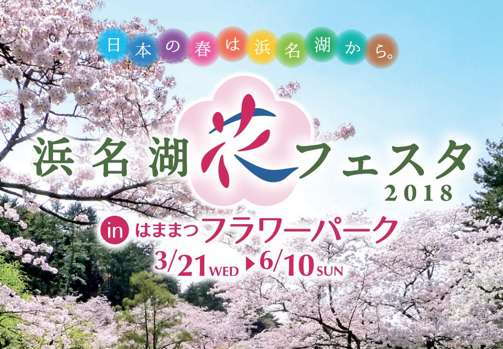 浜名湖花フェスタ2018