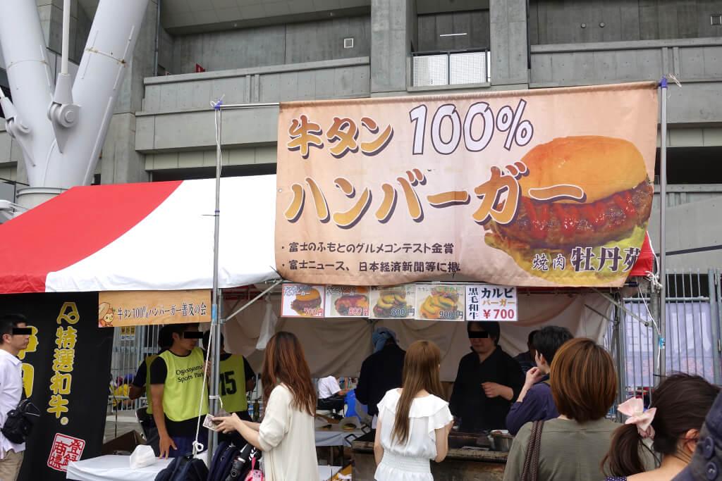 牛タン100%ハンバーガー