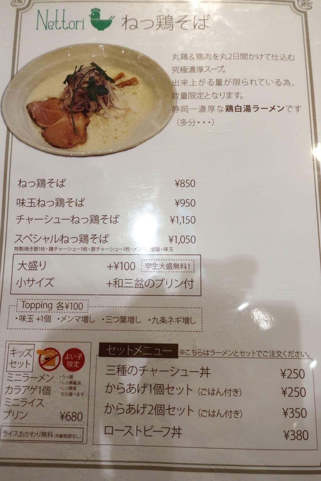 麺や厨 メニュー