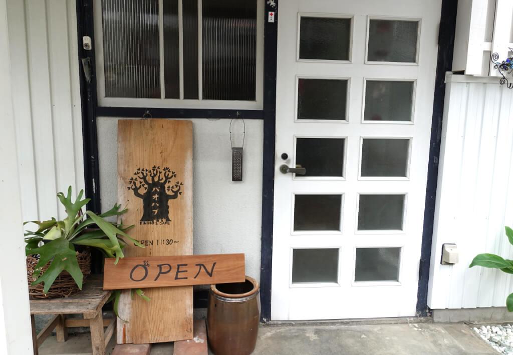 【バオバブ】アットホームな雰囲気が魅力の清水のダイニングカフェ!