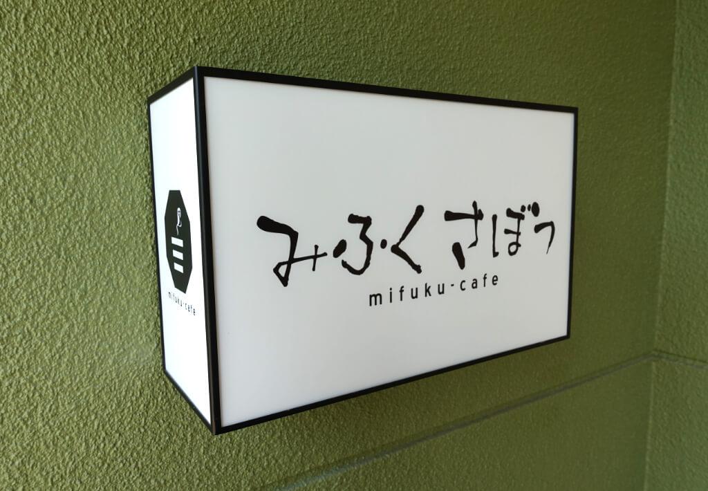 【みふくさぼう】三保の松原すぐ近くの民家カフェが快適すぎて泣ける!