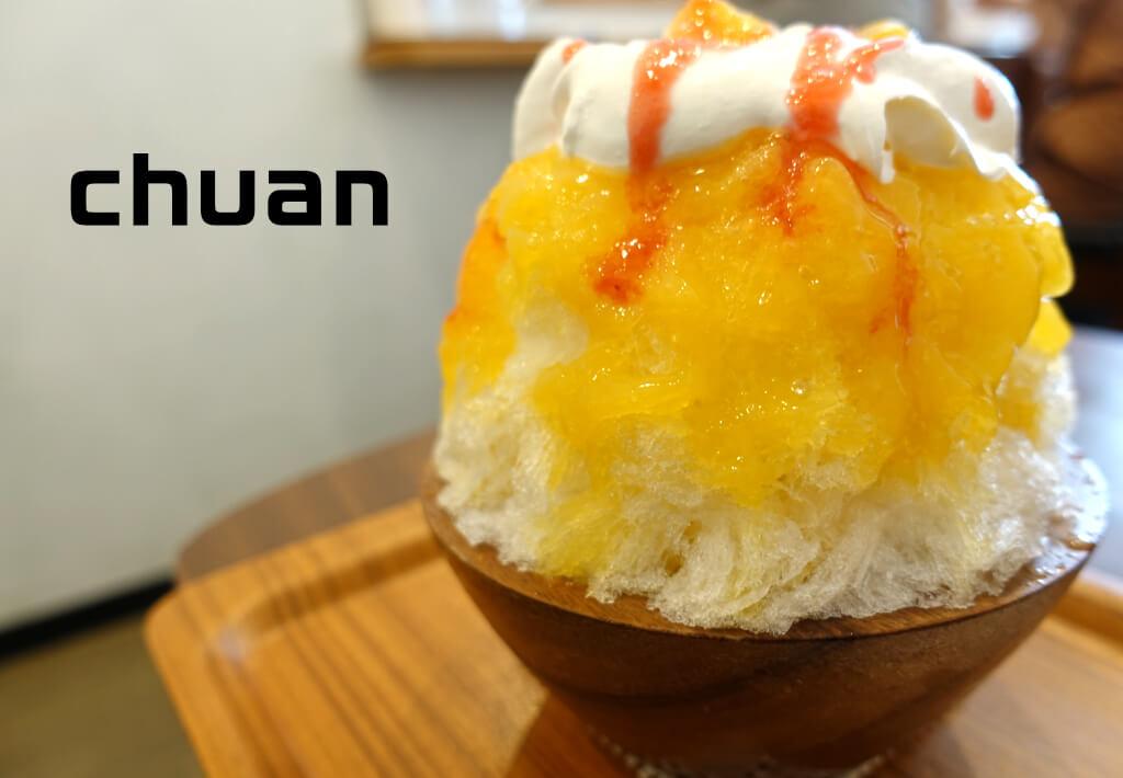 【chuan(チュアン)】ふわふわ練乳ホイップと自家製シロップのかき氷に魅せられて