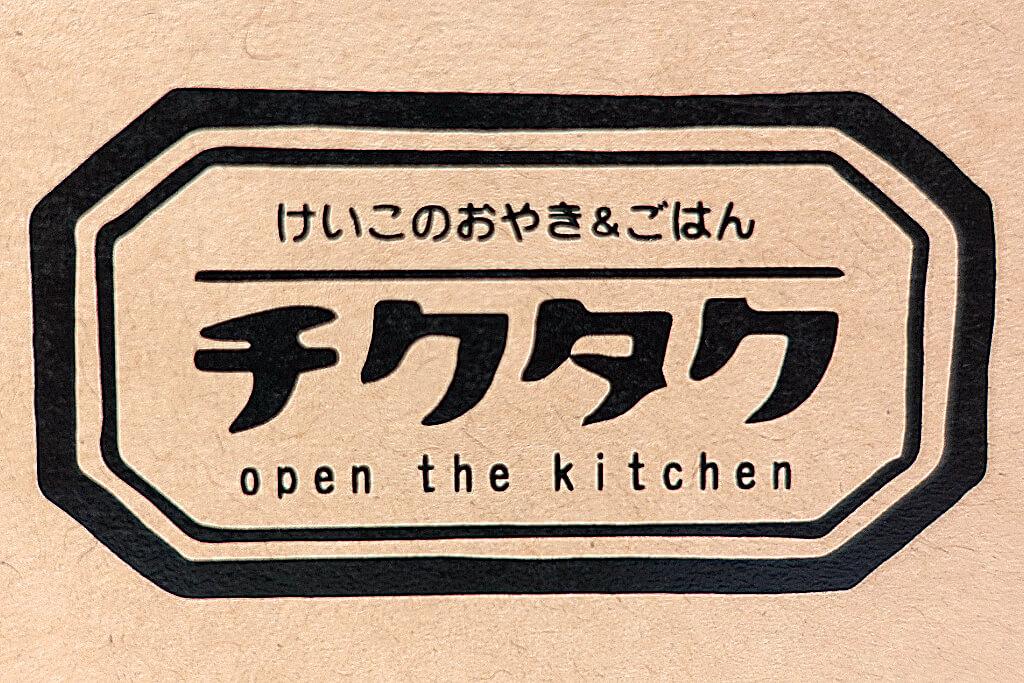 チクタク open the kitchenロゴ