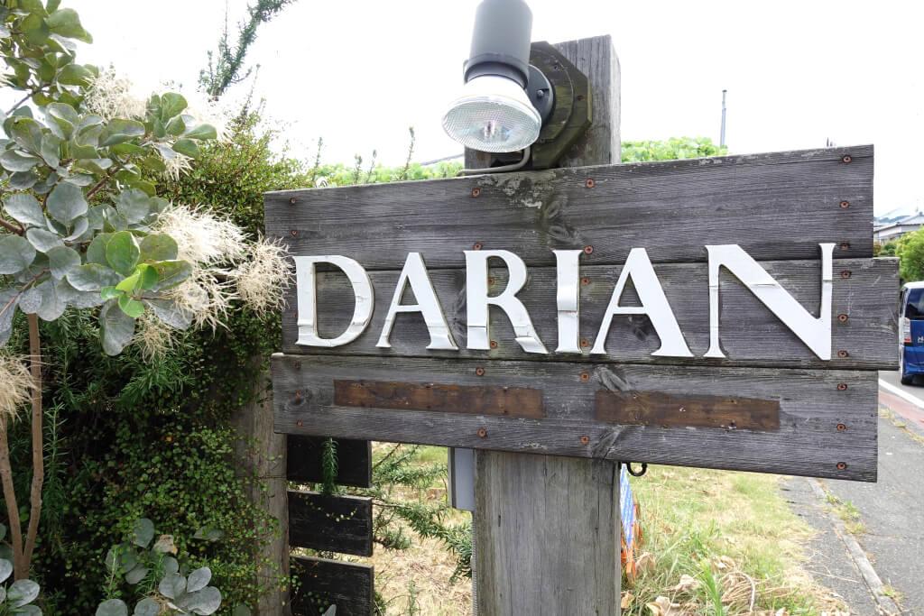 DARIANの看板