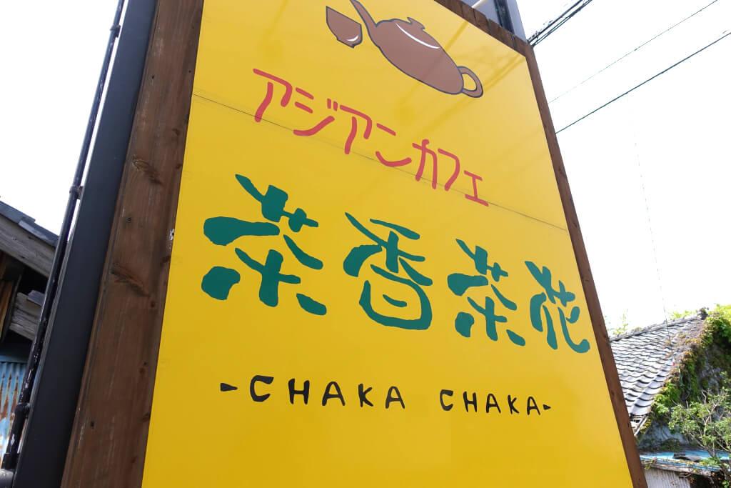茶香茶花の看板