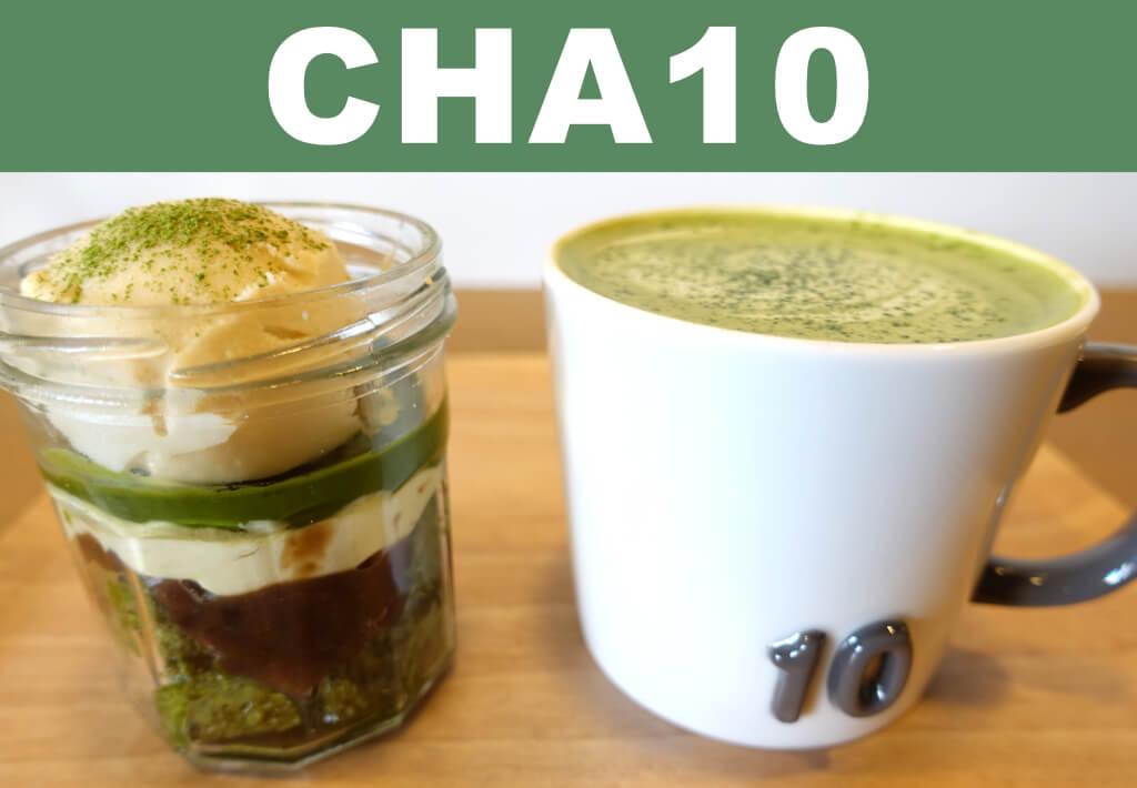 【CHA10(チャトウ)】鷹匠の小さな抹茶スタンドで大きな衝撃を受けた!