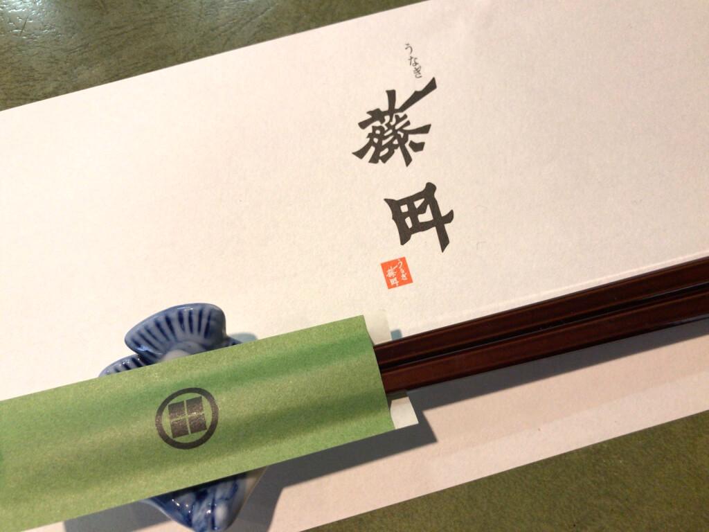 うなぎ藤田の箸