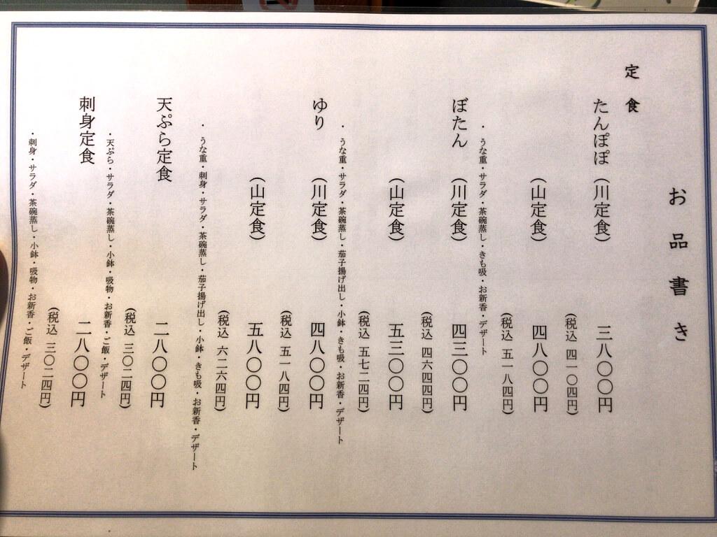 うなぎ藤田 浜松店のメニュー