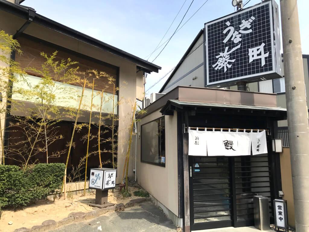 うなぎ藤田 浜松店の外観
