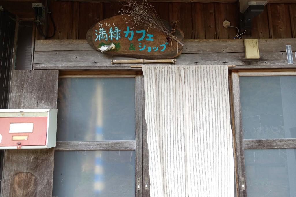 満緑カフェの玄関