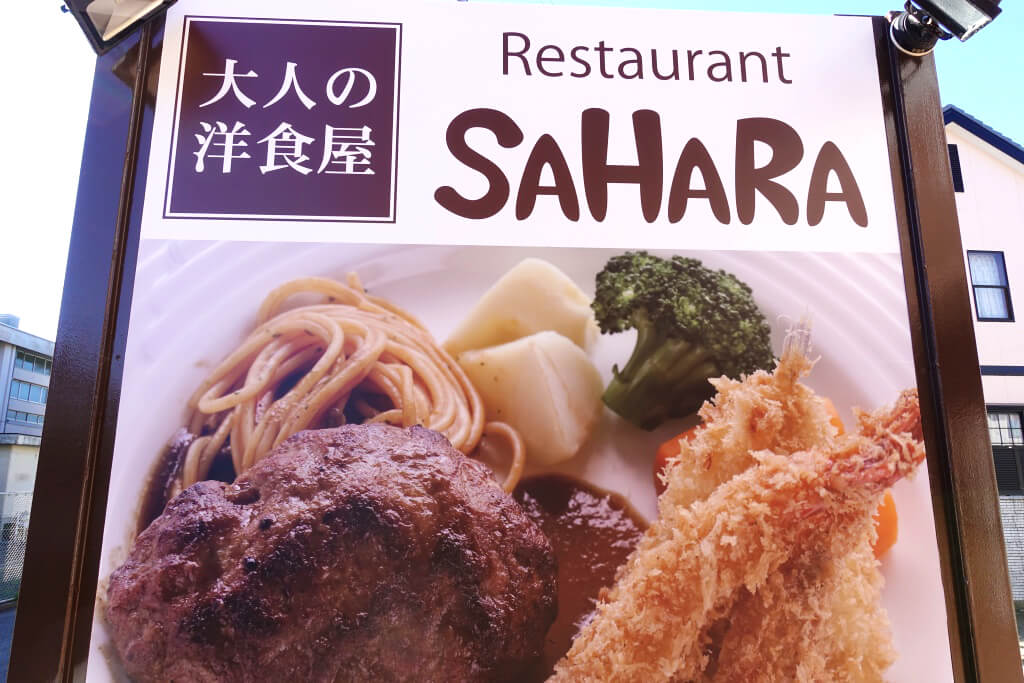 レストラン SAHARAの看板