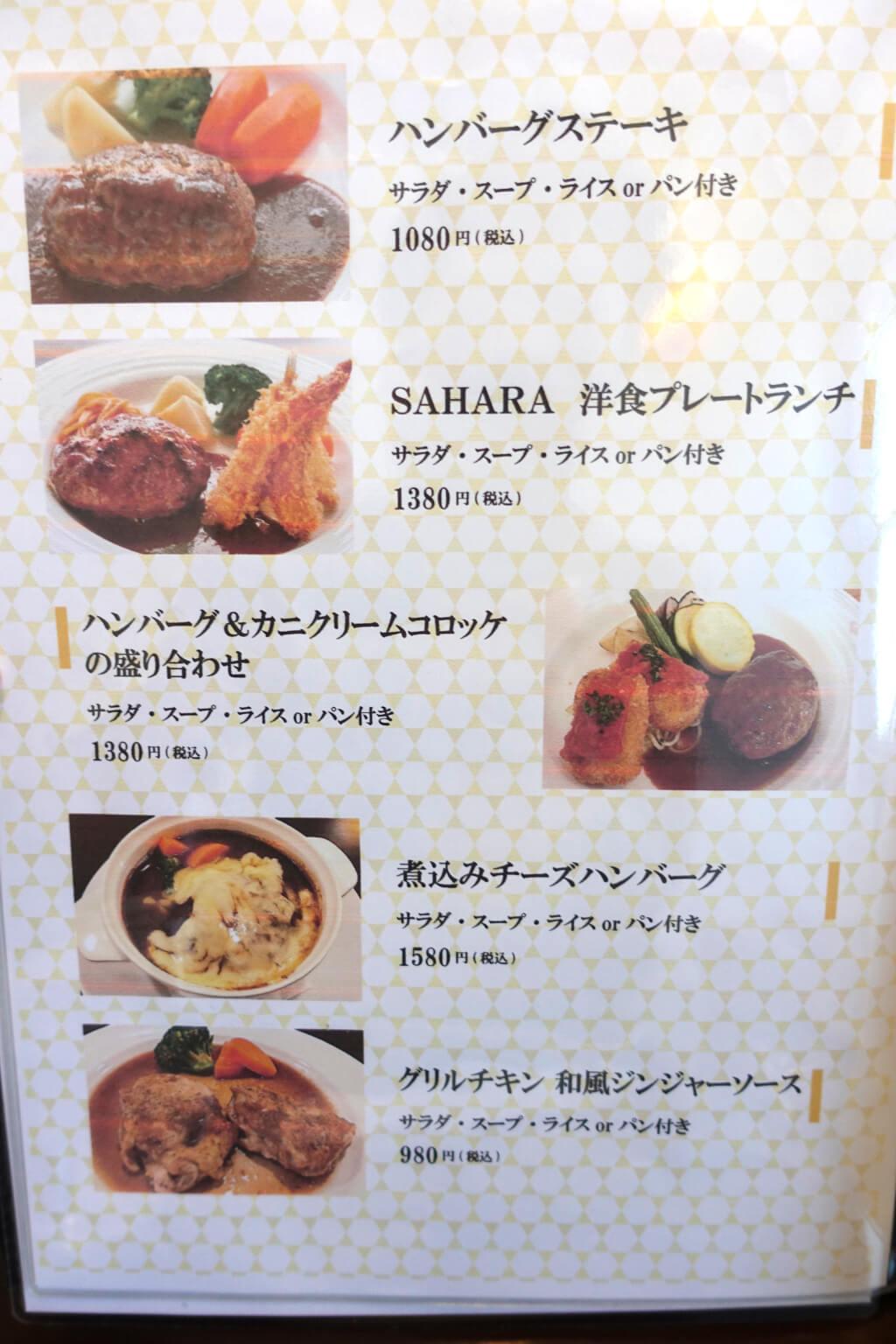 レストラン SAHARAのメニュー