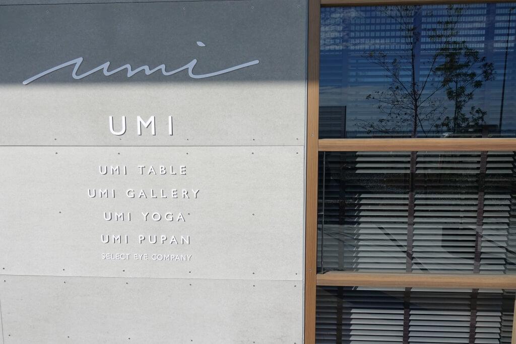 UMIの外壁の文字