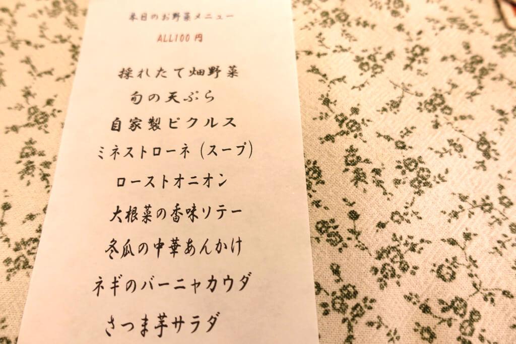 クローバーカフェの100円メニュー