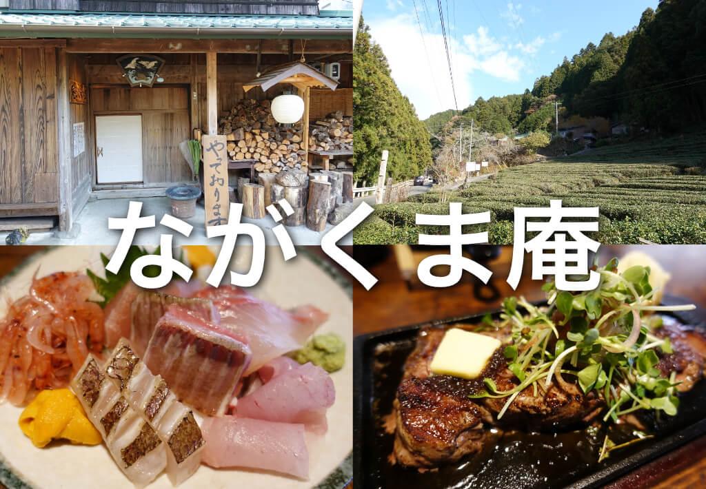 【ながくま庵】オクシズの古民家でボリューム満点の激安ランチを食べよう!