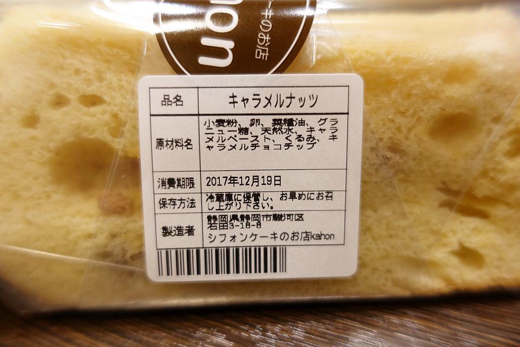 キャラメルナッツの原材料