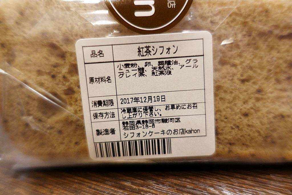 紅茶シフォンの原材料