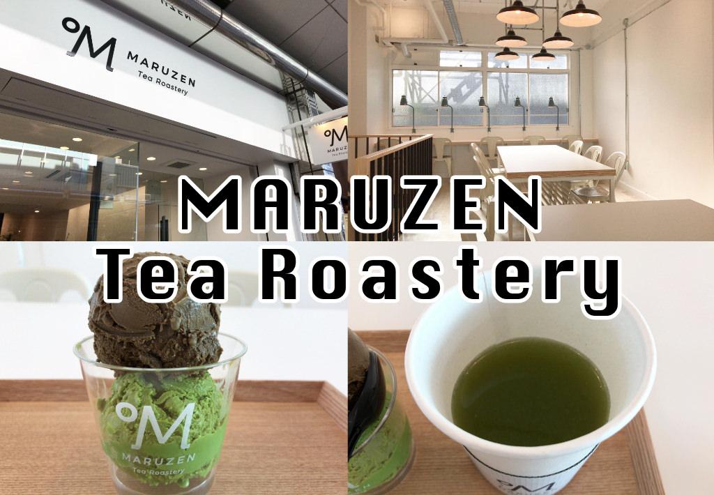 【マルゼンティーロースタリー(MARUZEN Tea Roastery)】丸善製茶のカフェが呉服町に!?焙煎温度が選べる日本茶とジェラートの専門店!