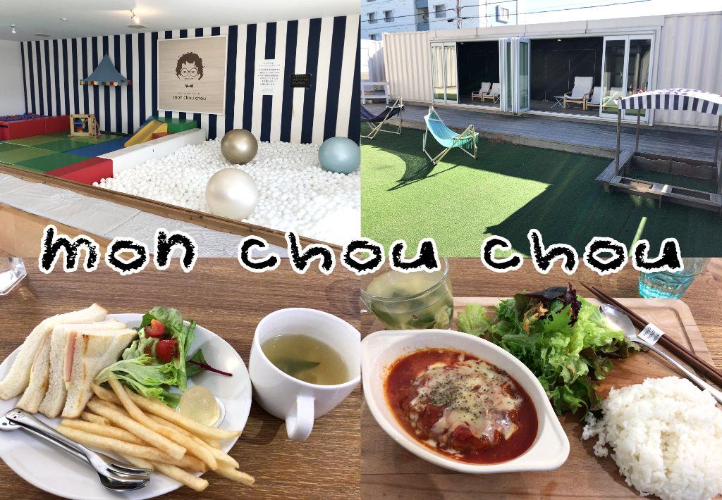 【モンシュシュ(mon chou chou)】子供が大喜び!プレイルームがある静岡の親子カフェ!