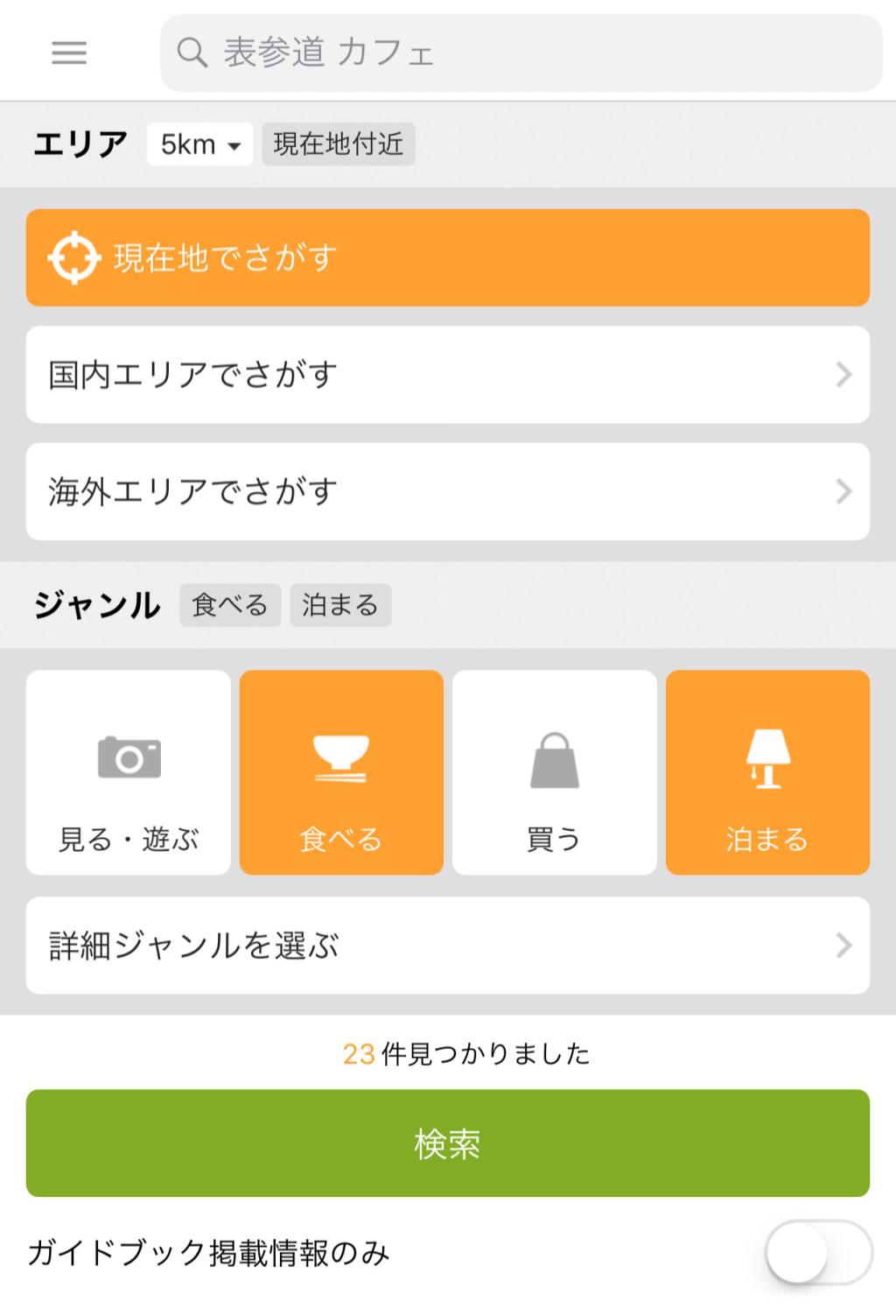 ことりっぷアプリ版