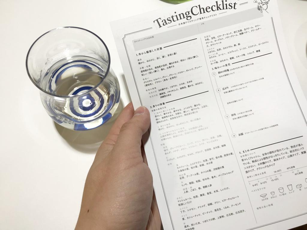 チェックリストをやりながら飲む